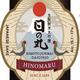 Hinomaru Kimoto Junmai Daiginjo, Sake