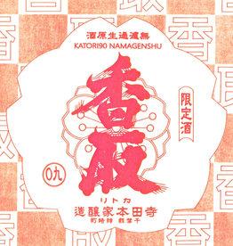 Terada Honke Katori 90 Sake