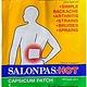 SALONPAS SALONPAS PAIN PATCH HOT 5.5 X 7'' - Miếng Dán Cực Nóng Giảm Đau SALONPAS  - 1 miếng lớn