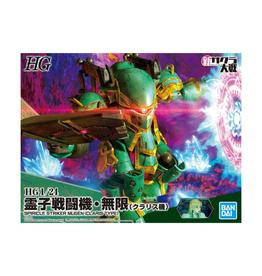 HG Sakura Wars Spiricle Striker Mugen (Claris Type)
