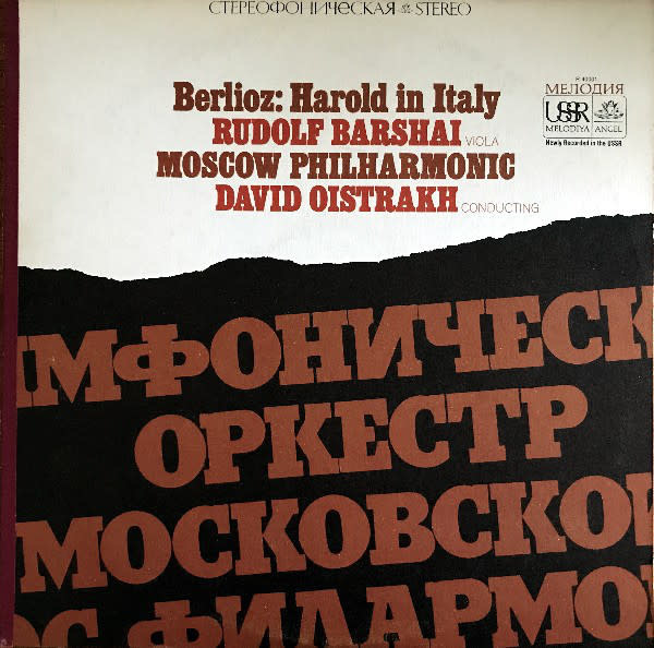 Classical Berlioz - Harold In Italy - Barshai / Oistrakh (VG+)