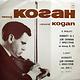 Classical Leonid Kogan - Концерт № 5 Для Скрипки С Оркестром (VG+)