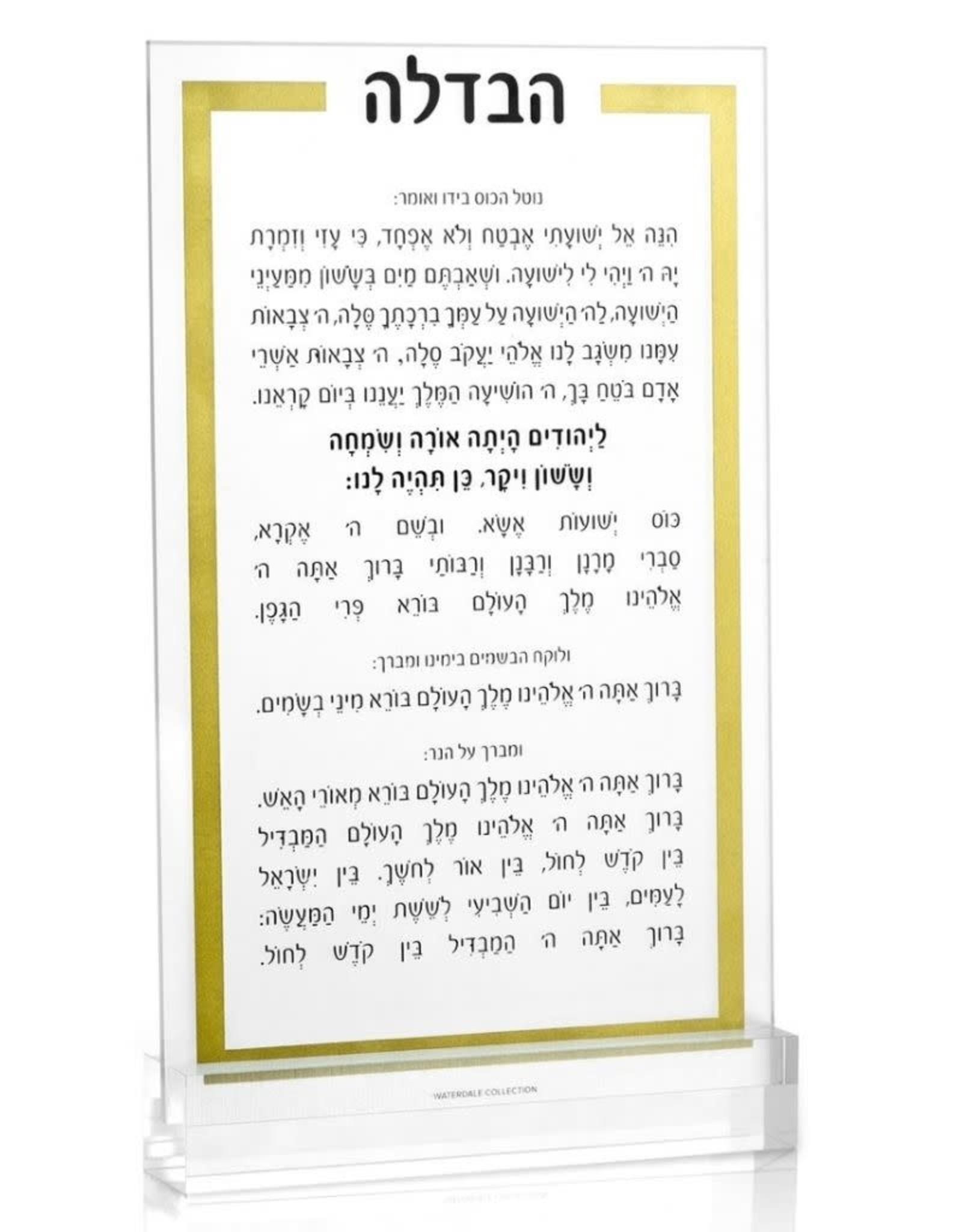 Havdalah Card Gold Ashkenaz