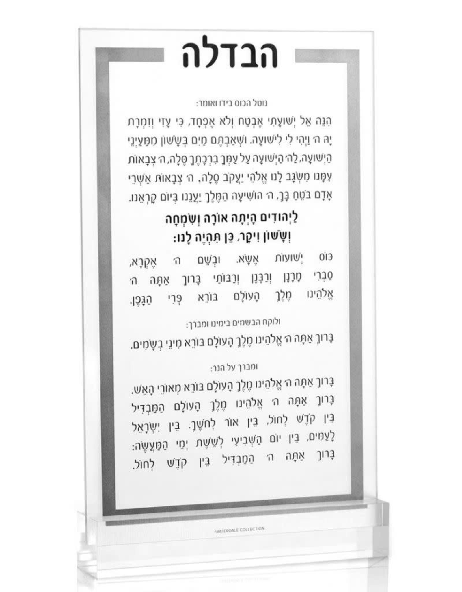 Havdalah Card Silver Ashkenaz
