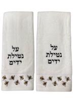 Rosh Hashanah Assorted Large Towels