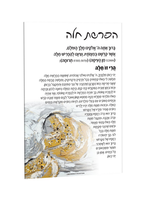 Lucite Hafroshat Challah Card // 5x8