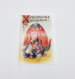 """Paskha"" Russian Easter Vintage  Greeting Card 5"