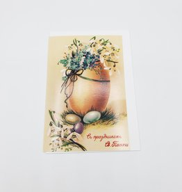 """Paskha"" Russian Easter Vintage  Greeting Card 6"