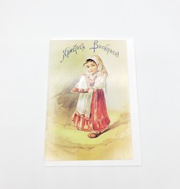 """Paskha"" Russian Easter Vintage Greeting Card 9"