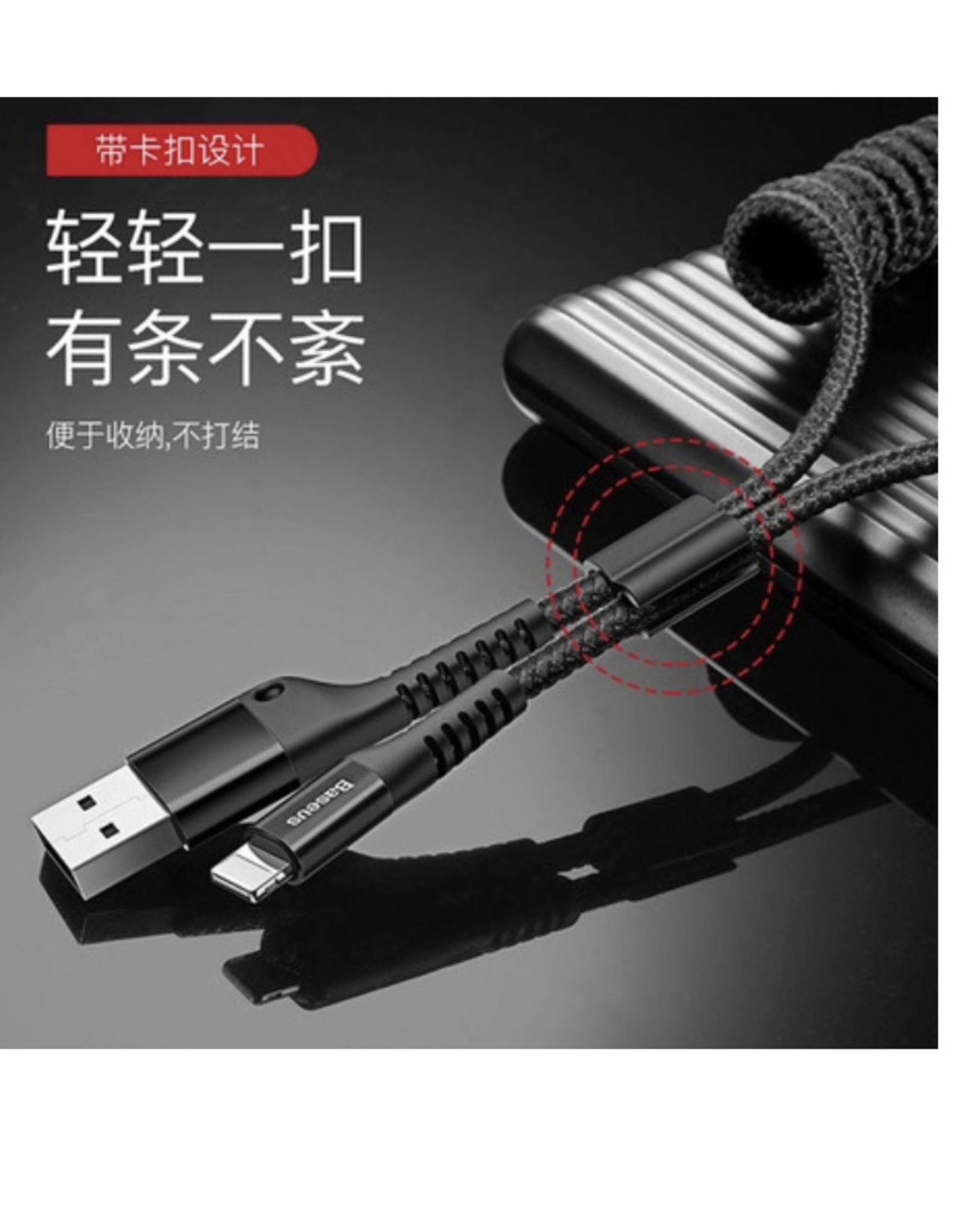 Baseus Baseus Fish Eye Spring Data Cable USB For Type-C 3A 1m Black