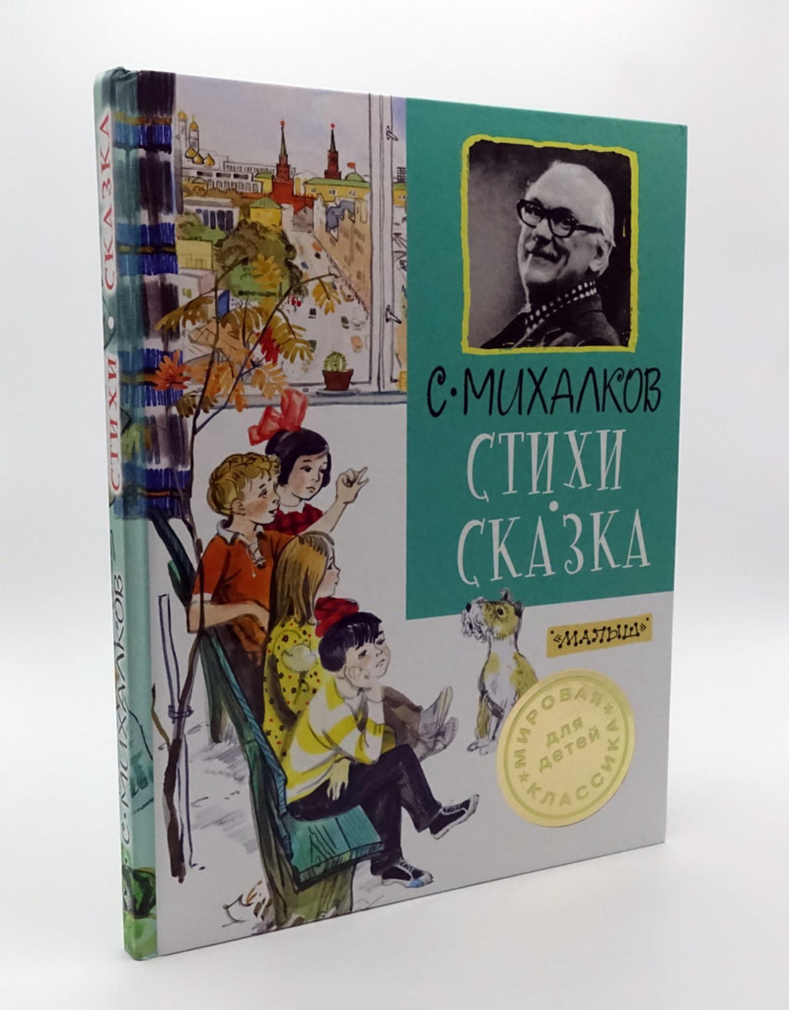 С. Михалков Стихи Сказка