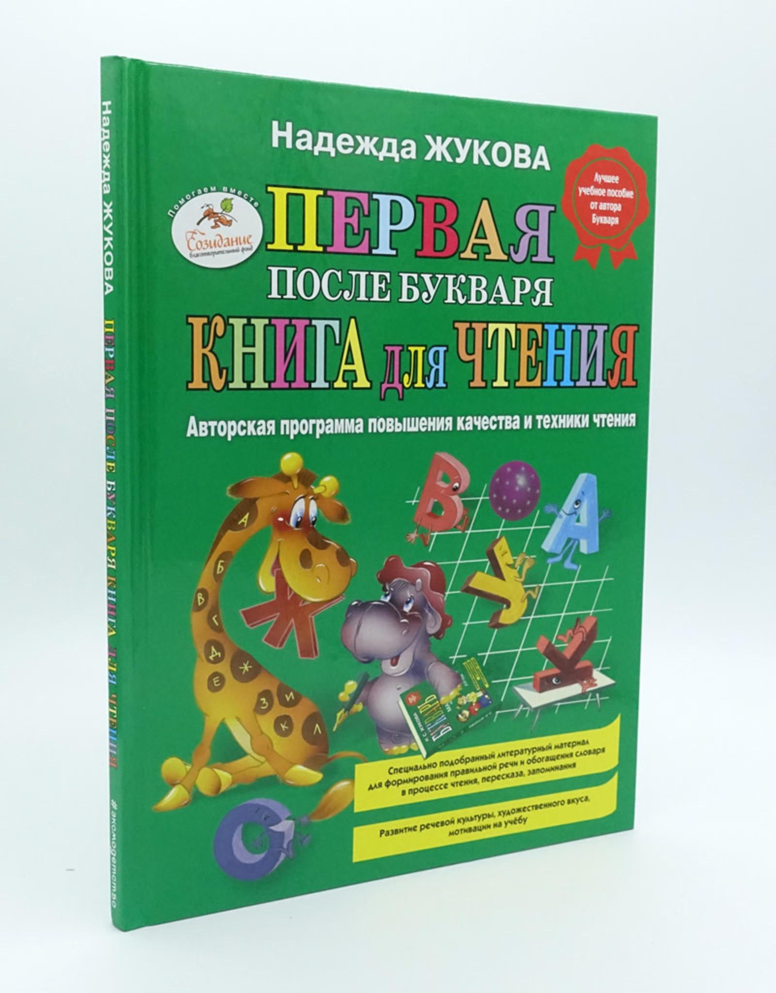 Первая После Букваря, Книга для Чтения, Н.Жукова