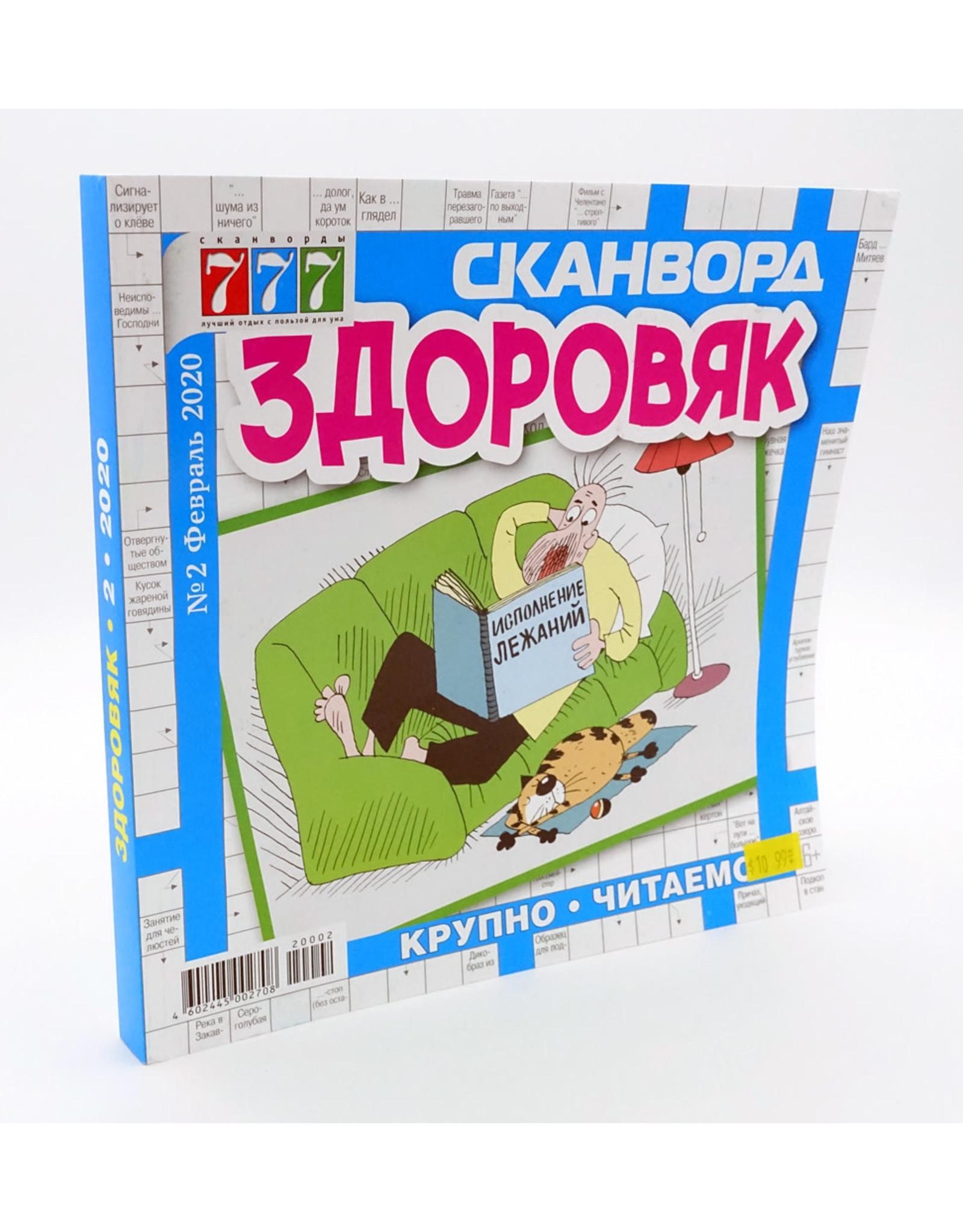 Сканвлрд Здоровяк, № 2