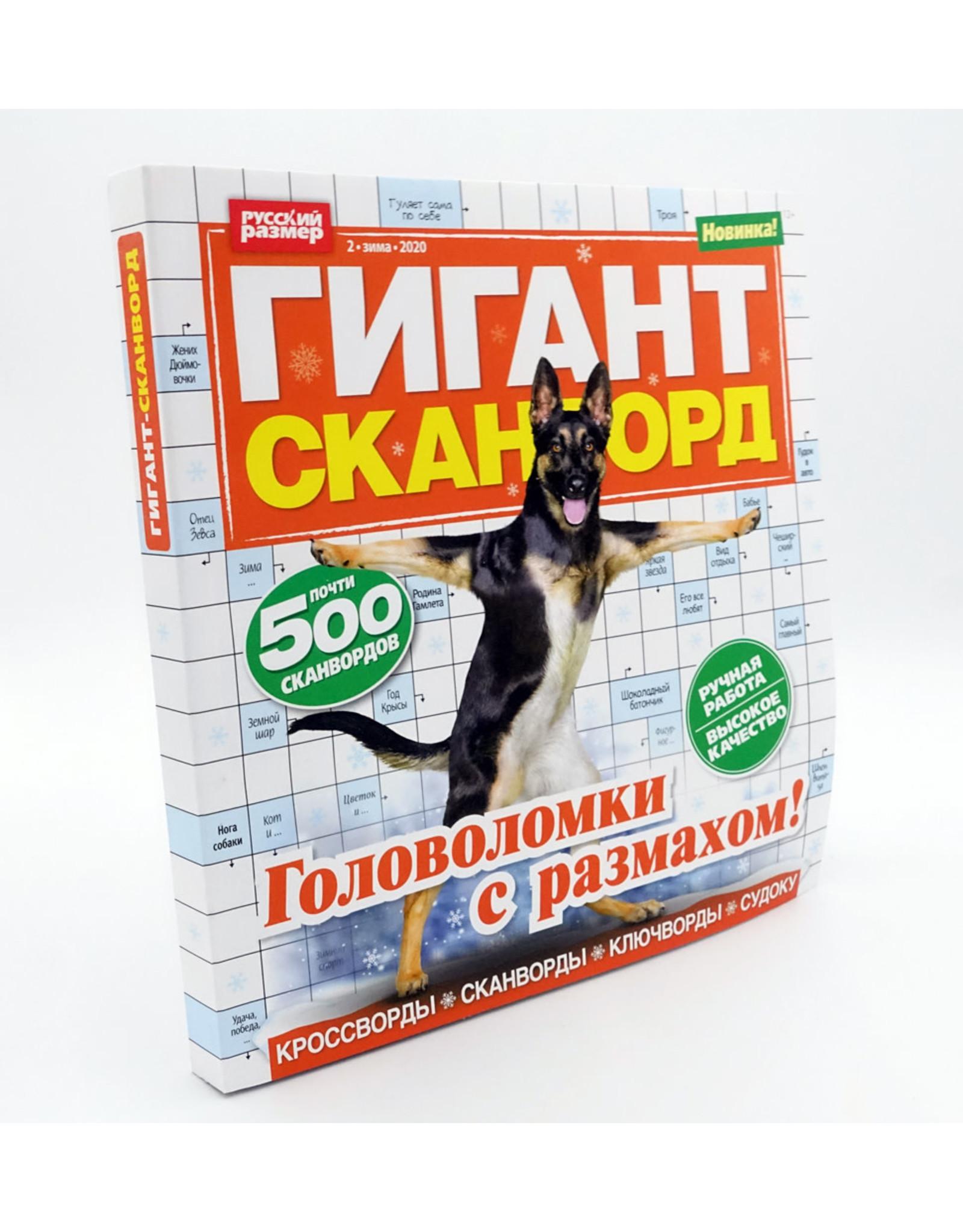 Гтгант Сканворд, № 2 Зима 2020