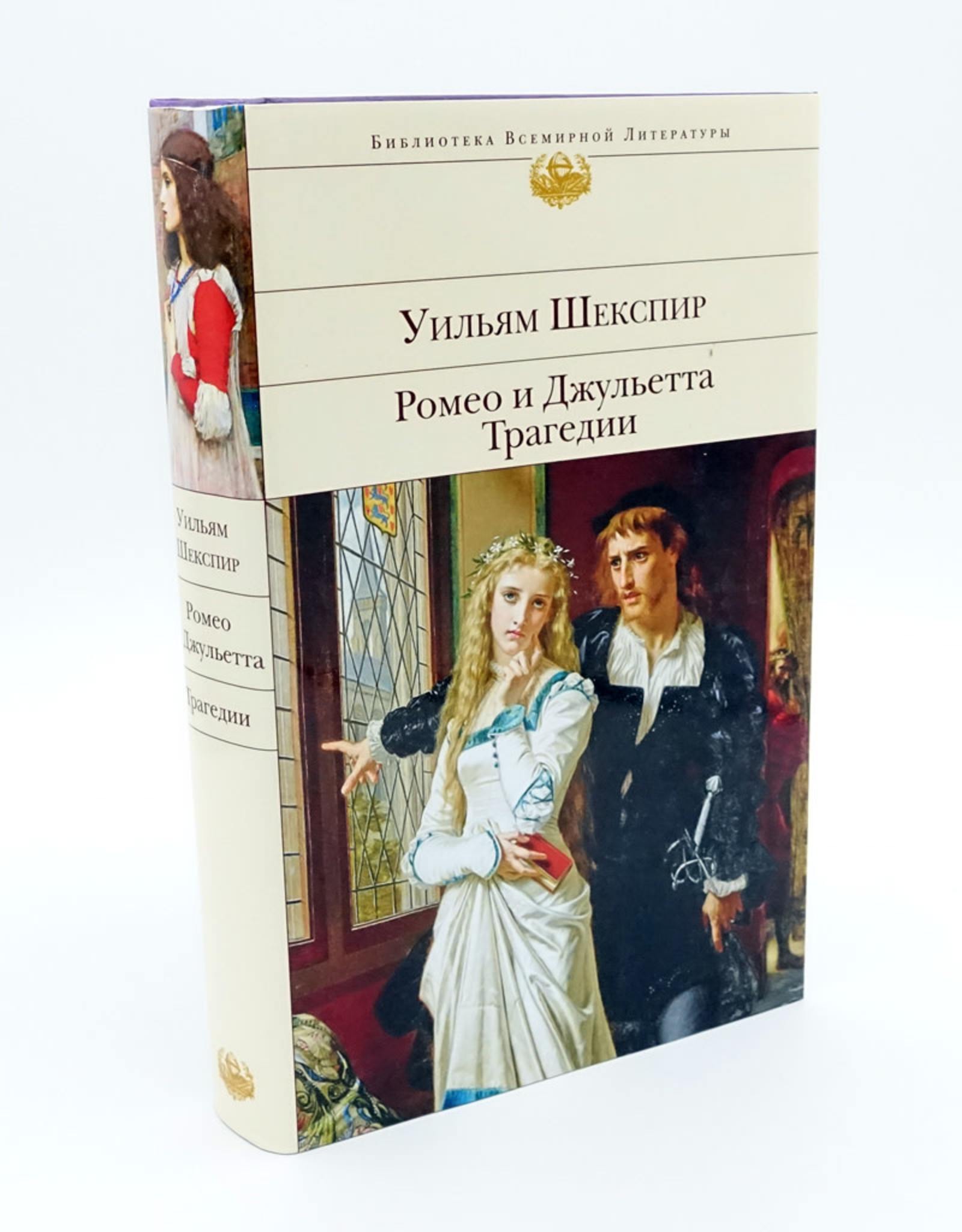 Ромео и Джульетта Трагедии, Уильям Шекспир