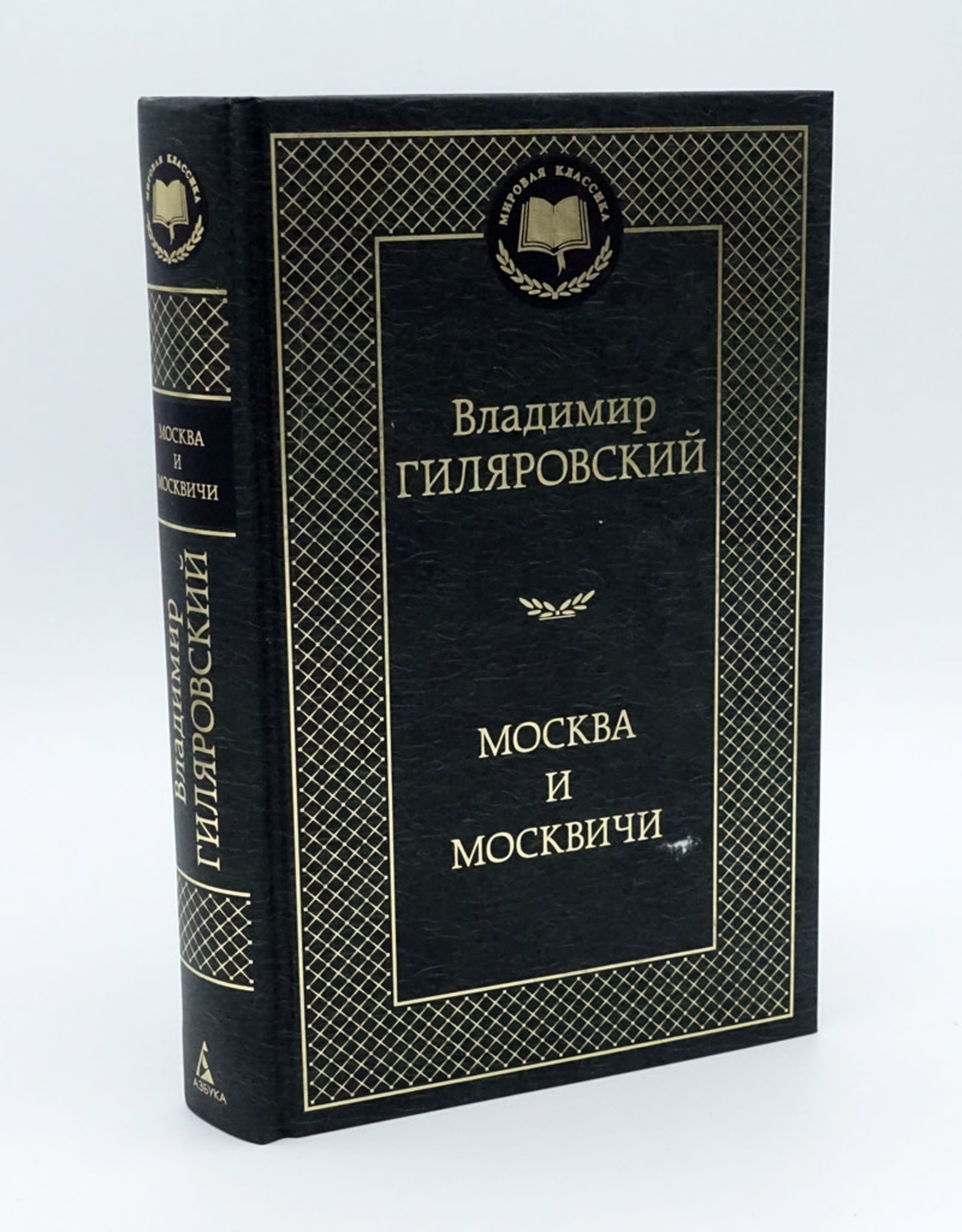Москва и Москвичи, Гиляровский