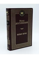Белые Ночи, Достоевский