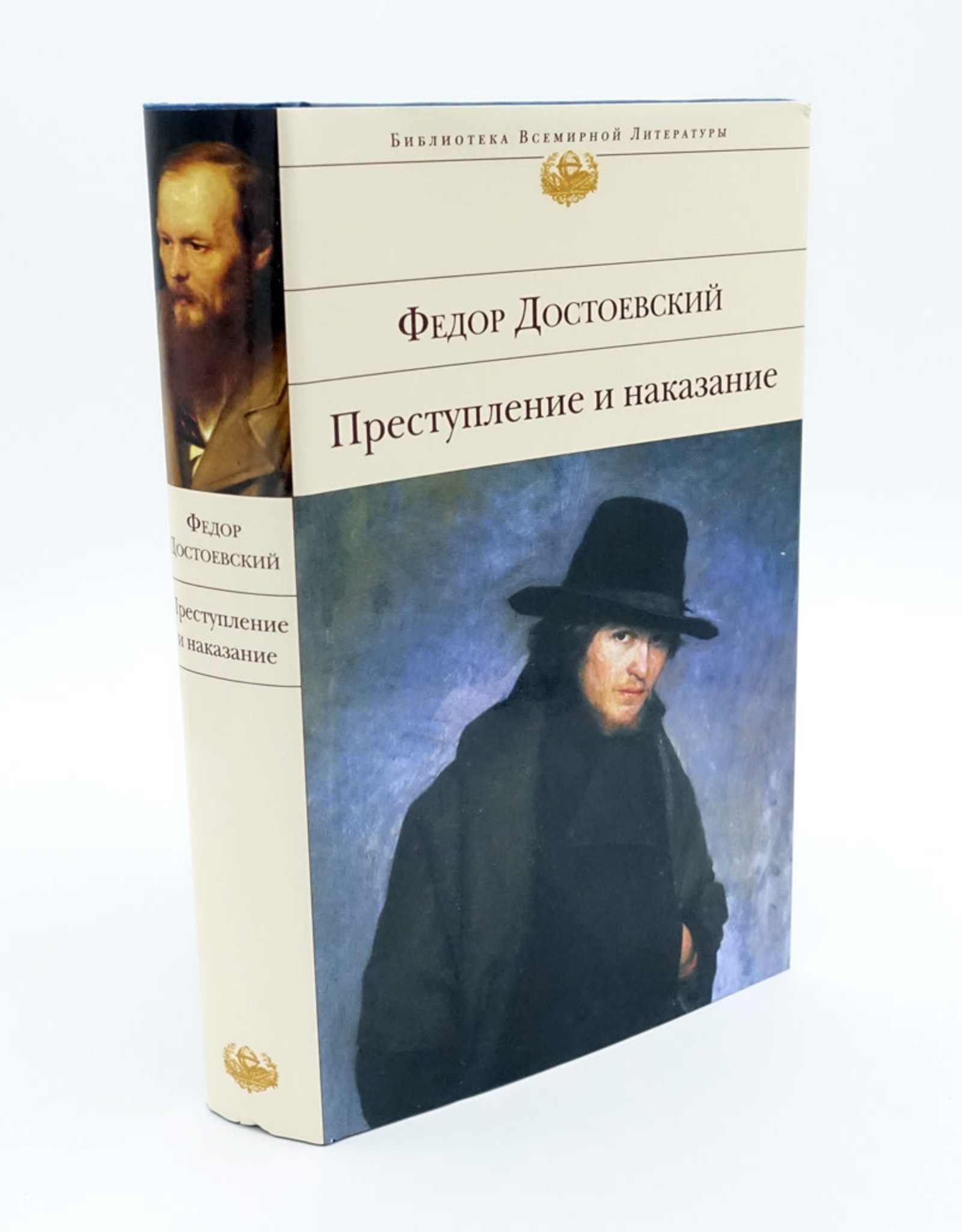 Преступление и наказание, Федор Достоевский
