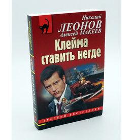 Клейма Ставить Негде, Николай Леонов