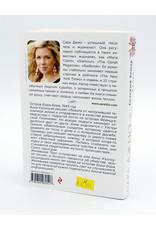 Соленый Ветер, Сара Джио