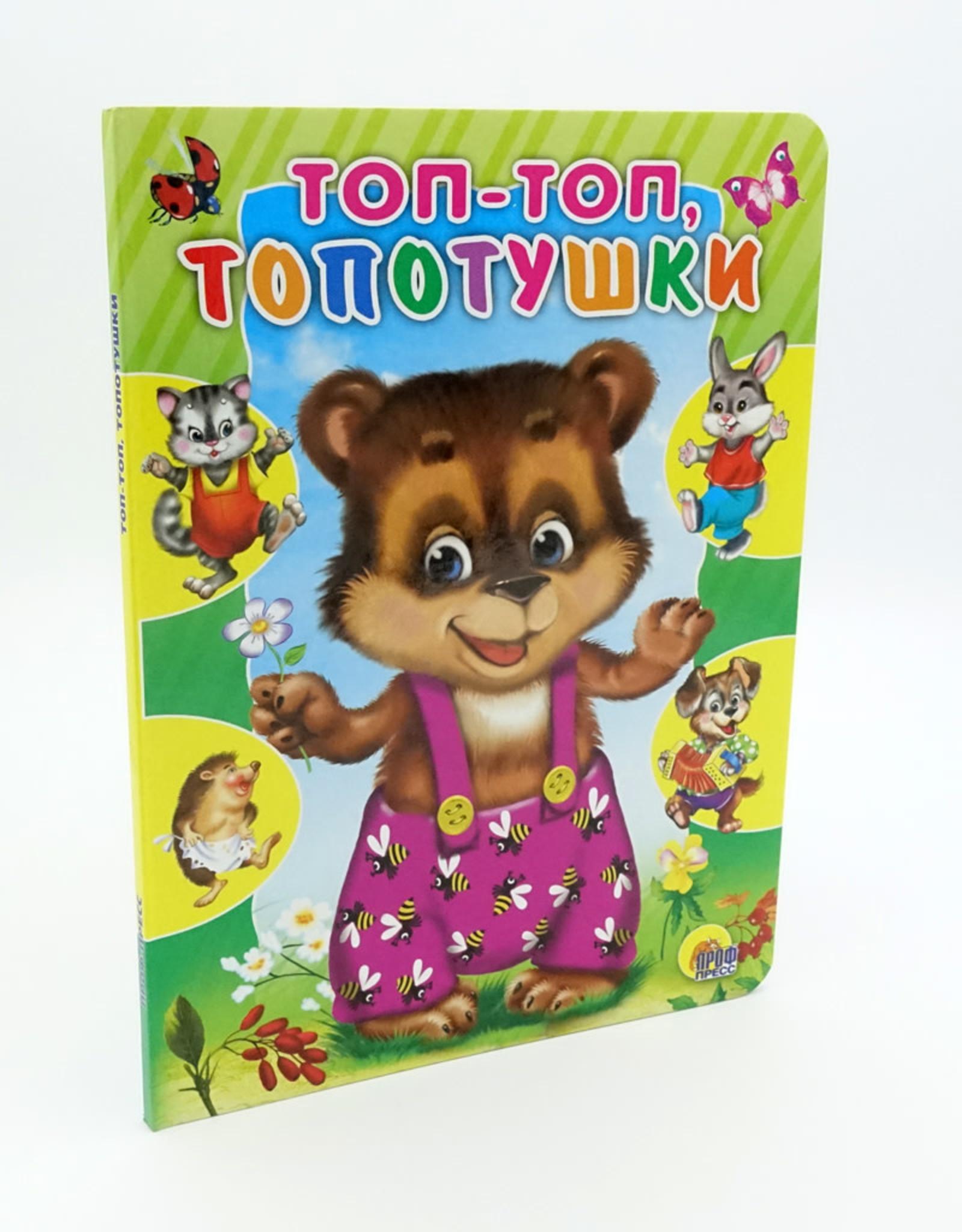 Топ-Топ Топотушки