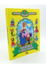 Белоснежка и Семь Гномов, Лучших 7 Сказок Малышам