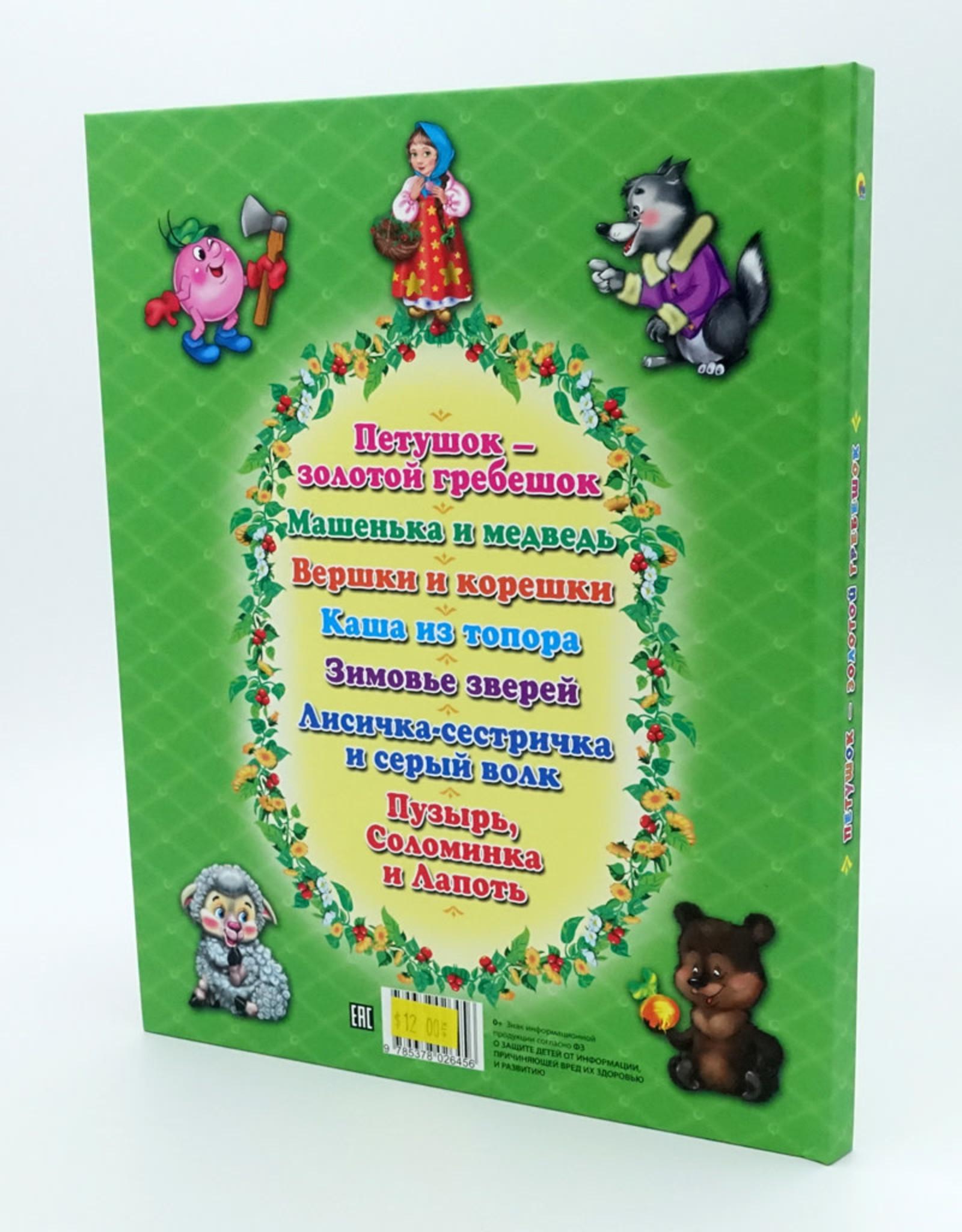 Петушок-Золотой Гребешок, Лучших 7 Сказок Малышам