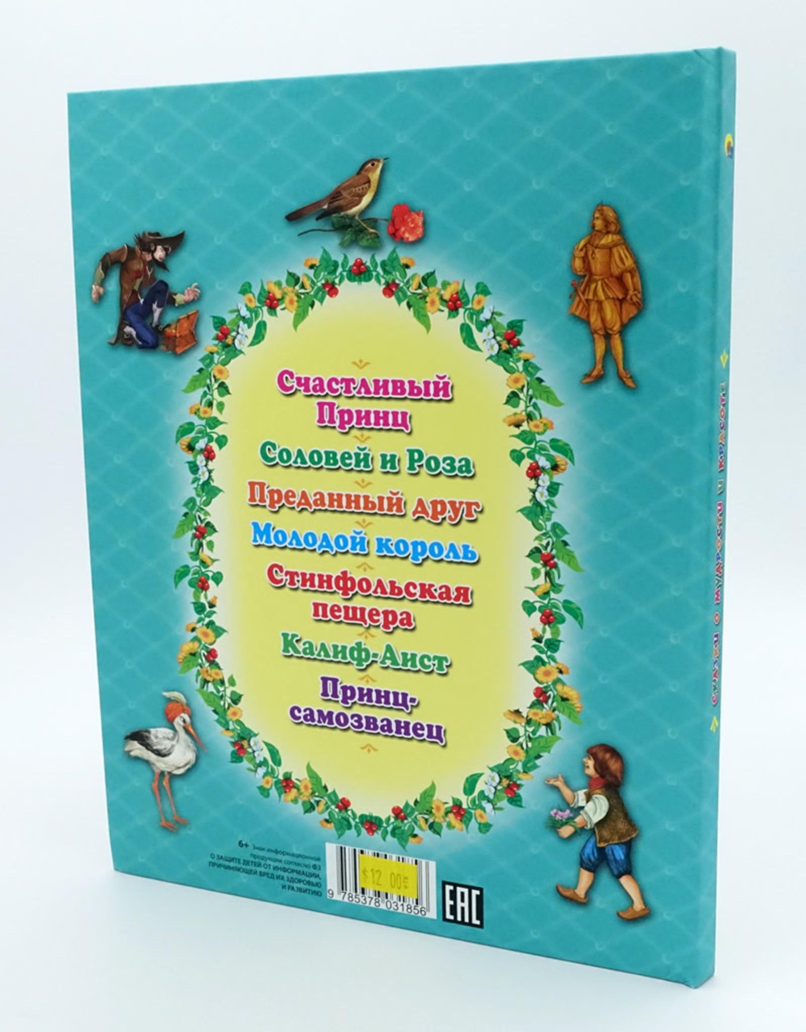 Сказки о Мудрости и Красоте, Лучших 7 Сказок Малышам