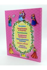 Сказки Для Девочек, Лучших 7 Сказок Малышам