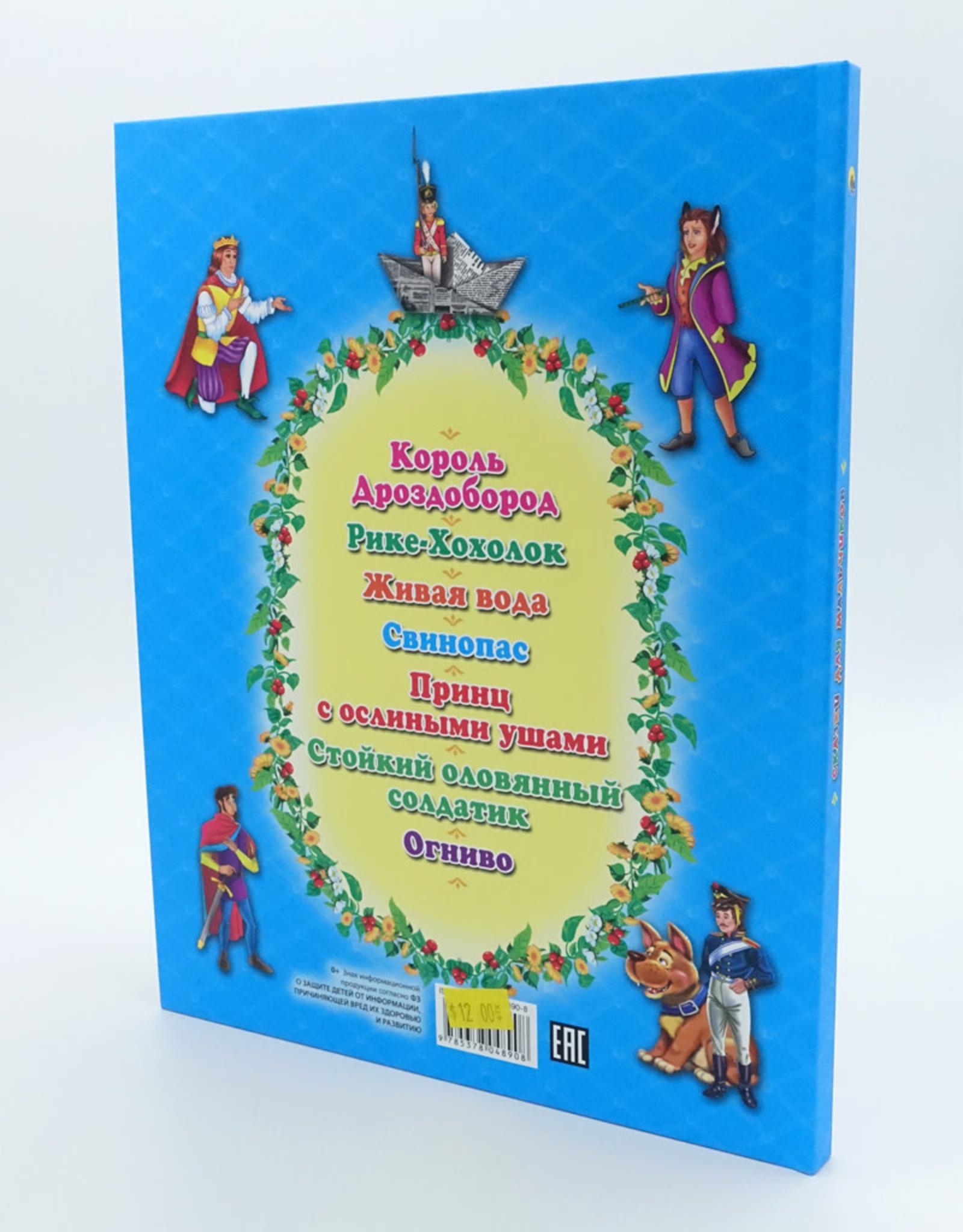Сказки Для Мальчиков, Лучших 7 Сказок Малышам