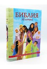 Библия 365 Историй