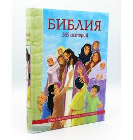 Библия 365 Историй, Современный Русский Перевод