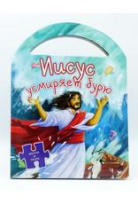 Иисус Усмиряет Бурю