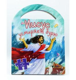 Иисус Усмиряет Бурю, Книга и Пазл