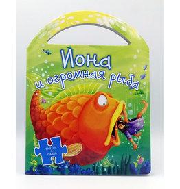 Иона и Огромная Рыба, Книга и Пазл
