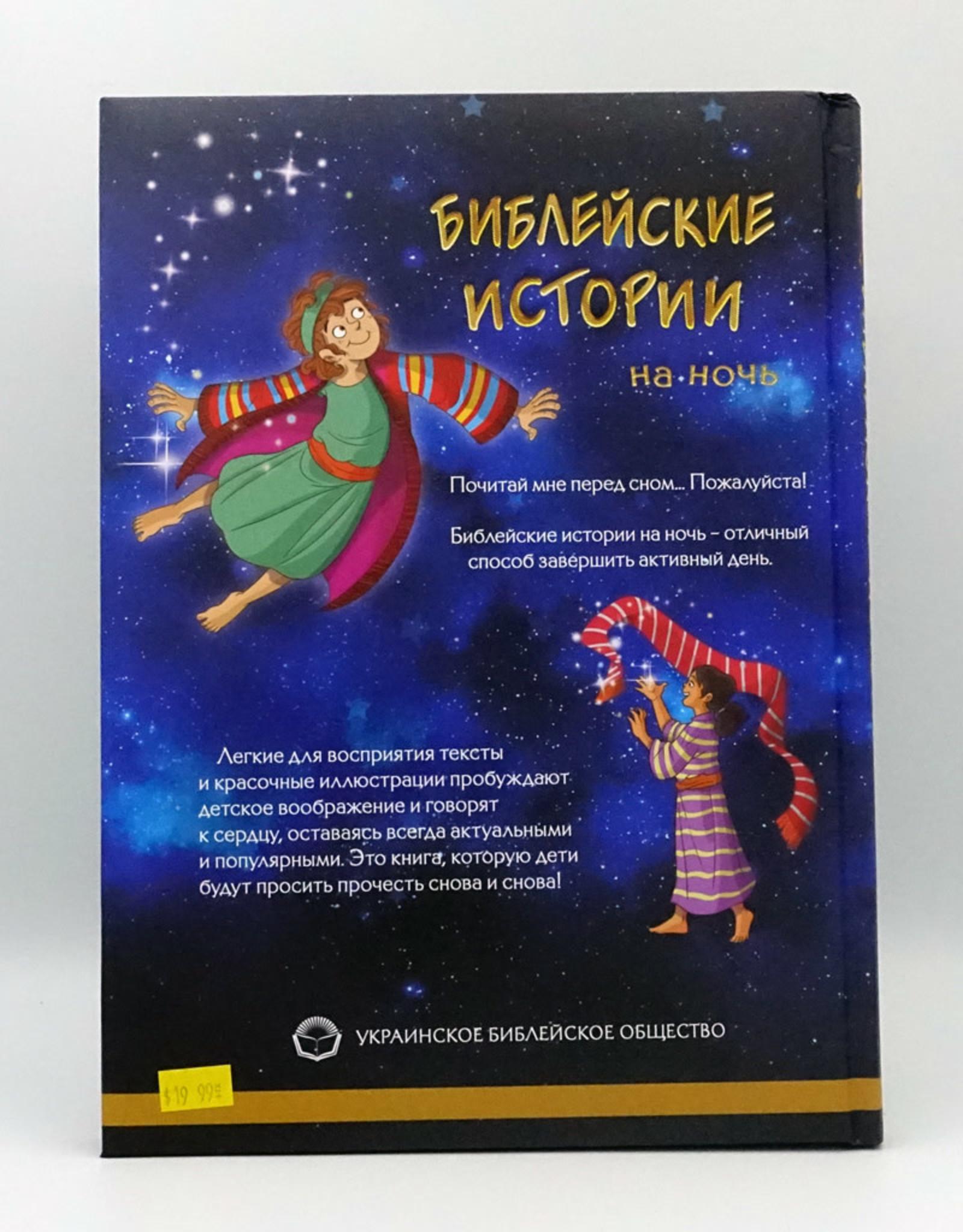 Библейские Истории на ночь