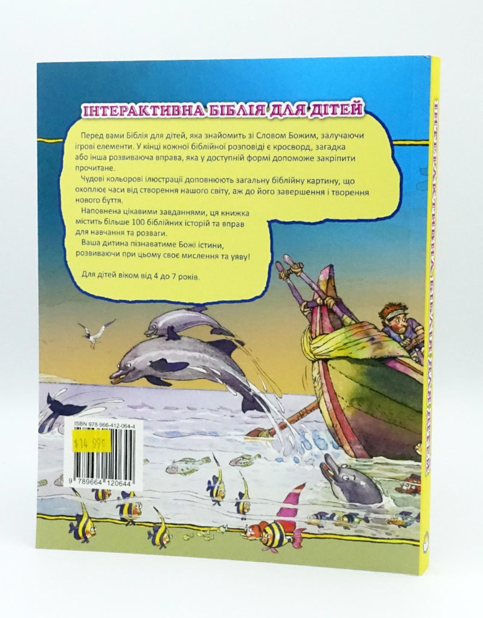 Интерактивна Библия для дитей, Укр.