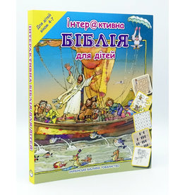 Інтерактивна Біблія для дітей №1 Для дітей віком з 4 до 7 років.