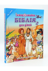 Интерактивна Библия для дитей №2, Укр.