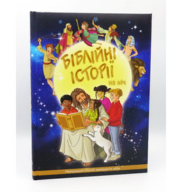 Біблійні Історії на ніч