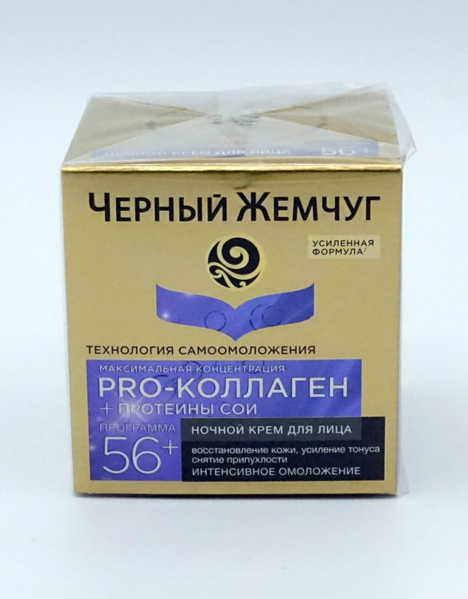 Черный Жемчуг Черный Жемчуг, Про-Коллаген,ночной 56+