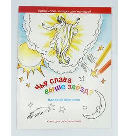 Чья Слава Выше Звезд?, Книга для раскрашивания