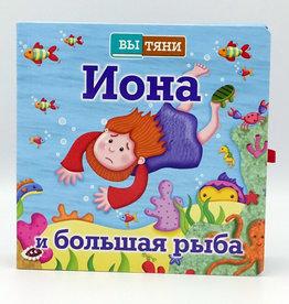 Иона и Большая Рыба, Вытяни Книга
