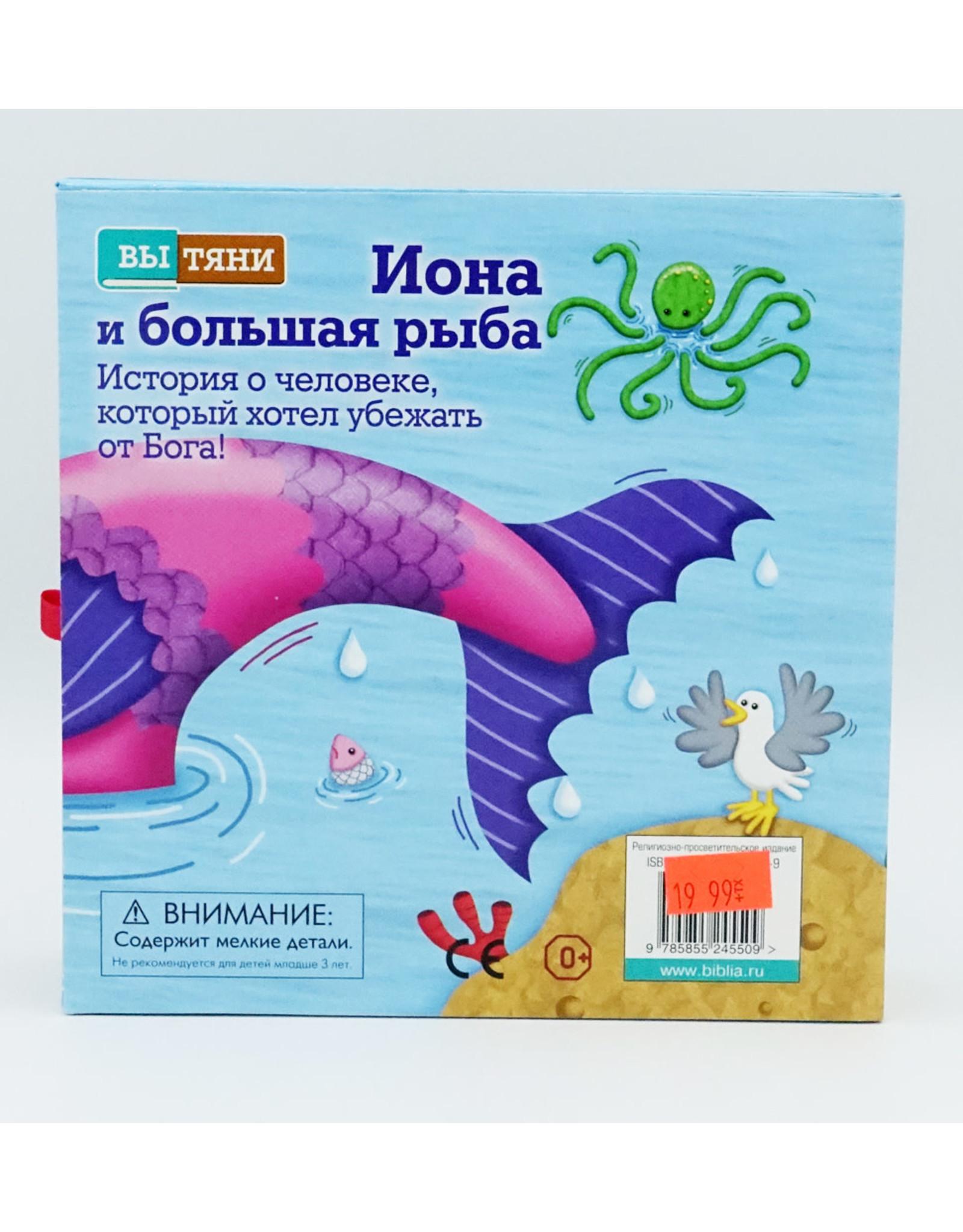 Иона и Большая Рыба