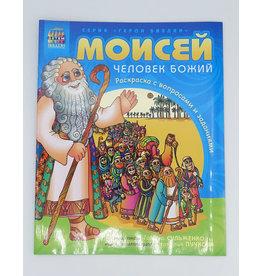 Моисей-Человек Божий Расскраска