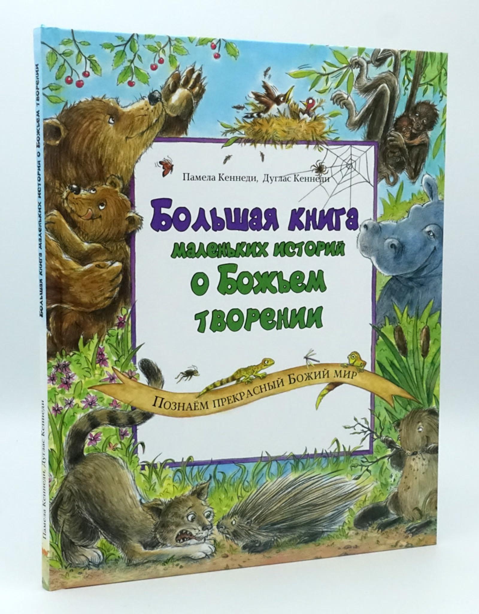 Большая Книга Маленьких Истории о Боже Творении