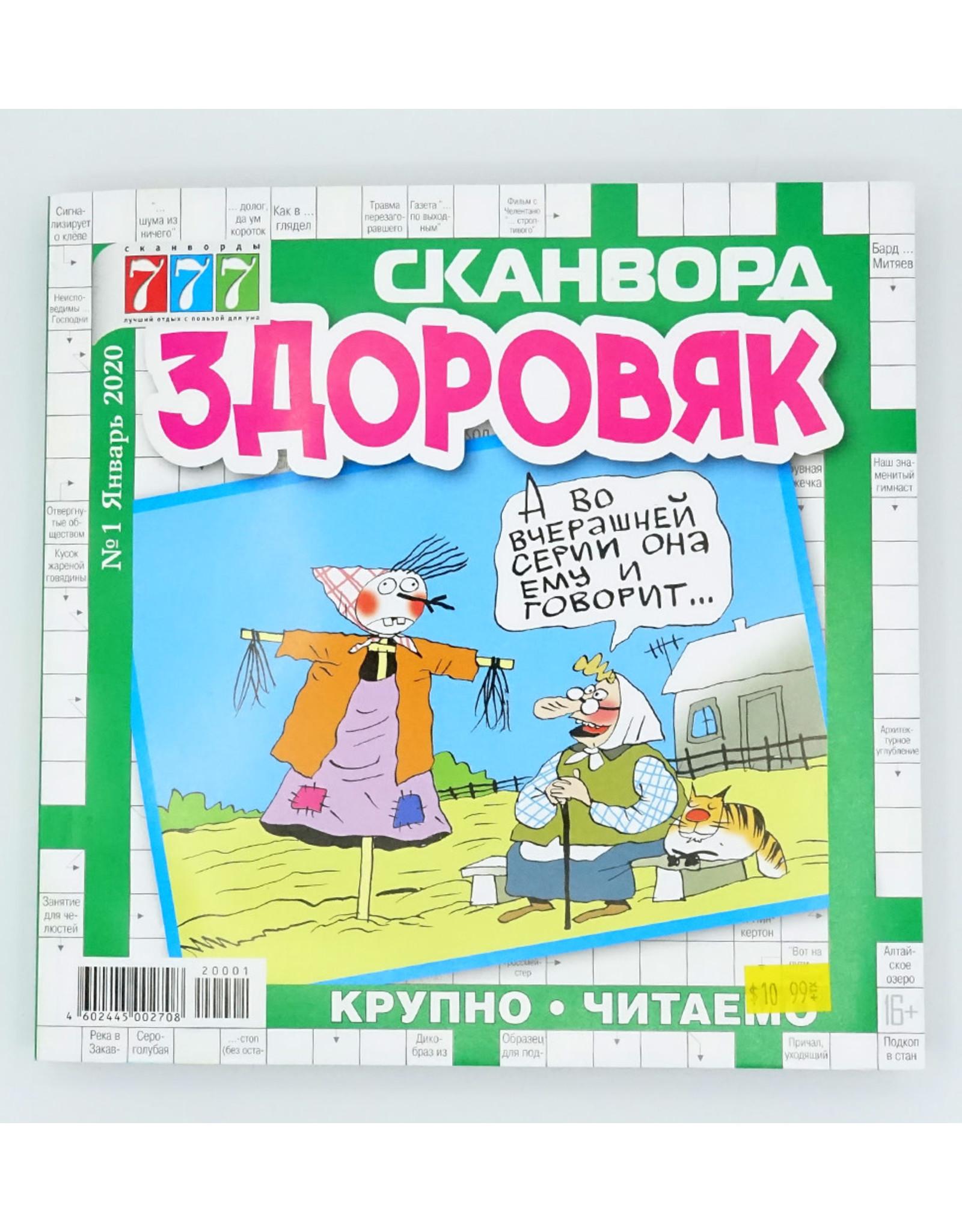 Сканворд Здоровяк, № 1