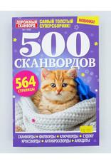 500 Сканвордов № 1