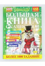 Большая Книга Сканвордов, № 1
