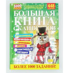 Большая Книга Сканвордов